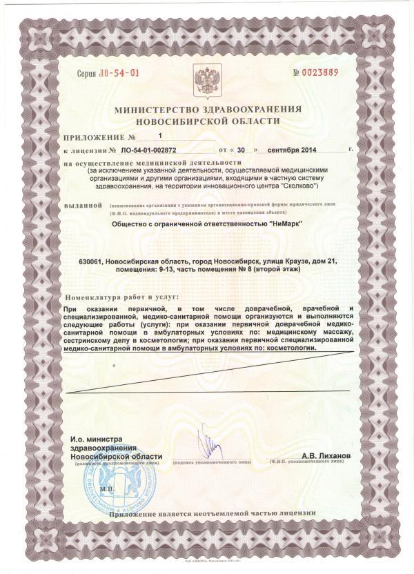 Лицензия на парикмахерские услуги